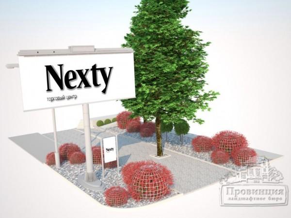 ТЦ Nexty, 2014